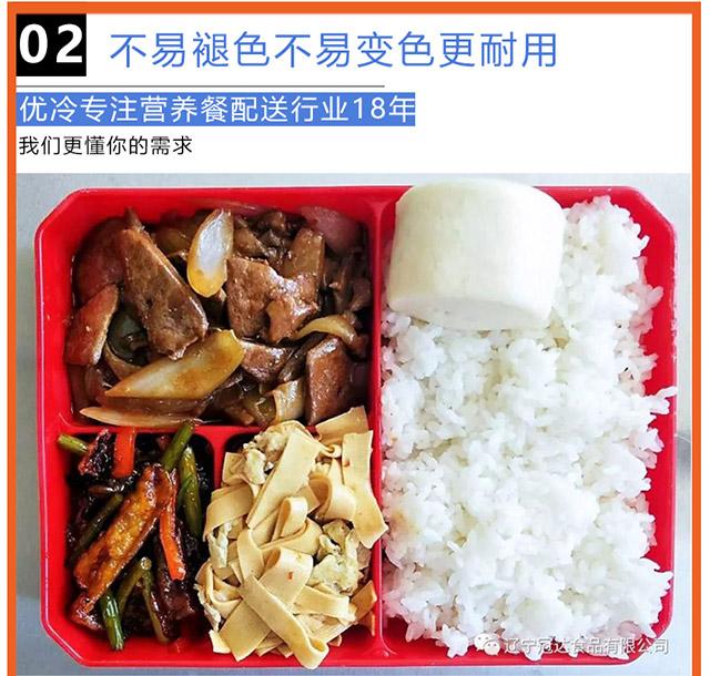 学校午餐塑料餐盒