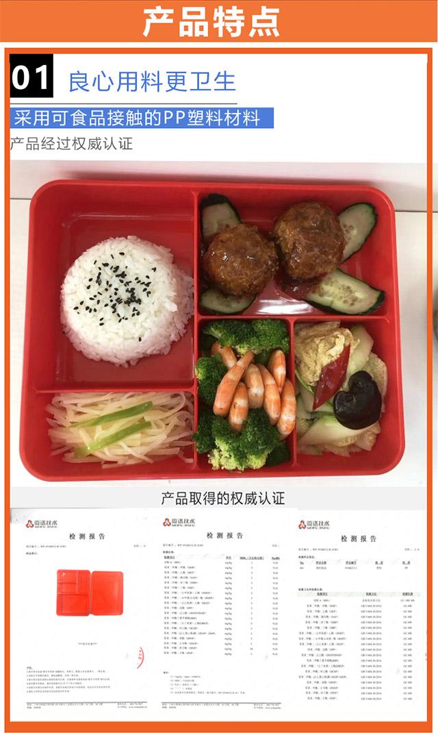 学生餐配餐分格餐盒